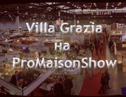 Villa Grazia на выставке товаров для дома ProMaisonShow