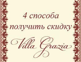 4 способа получить скидку в интернет-магазине Villa Grazia