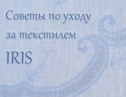 Советы по выбору и уходу за столовым текстилем Iris из льняного жаккарда