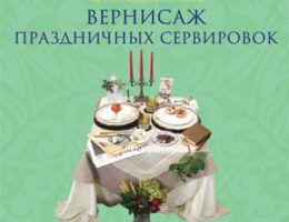 Анонс конкурса декораторов «Вернисаж праздничных сервировок»