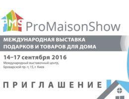 Приглашение на выставку ProMaisonShow 2016