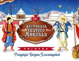 Фестиваль Святого Миколая у Чигирині 17-18 грудня 2016