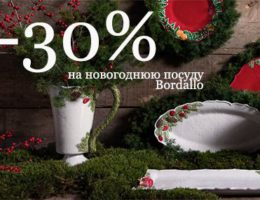 Новогодняя посуда Bordallo со скидкой 30%