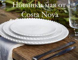 Новинки коллекций посуды Costa Nova