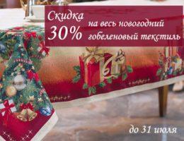 Летняя подготовка к Новому году – скидка 30% на новогодний гобелен