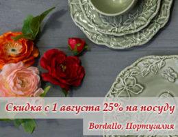 Скидки 25% на керамическую посуду «Артишок и птица» от Bordallo