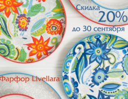 Скидка 20% на фарфоровую коллекцию «Цыганка»