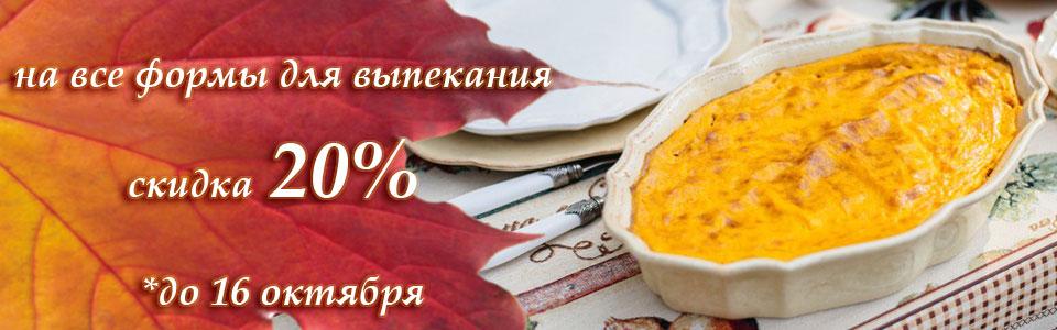 Красивые формы для выпечки со скидкой 20%