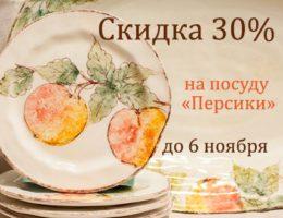 Восхитительные «Персики» на вашем столе – скидка 30% на эксклюзивную коллекцию Bizzirri