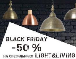 Прольем свет на черную пятницу! Акция — скидка 50% на освещение от Light&Living