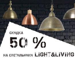 Уютный свет для зимнего вечера. Акция — скидка 50% на освещение от Light&Living