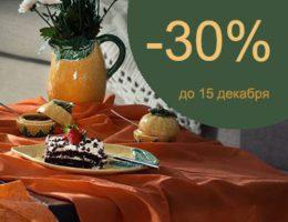 Солнечный апельсин от Bordallo – яркие оттенки вашей сервировки со скидкой 30%