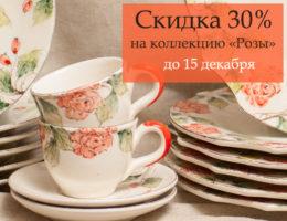 Зимний розарий на вашем столе – скидка 30% на коллекцию «Розы» от Bizzirri