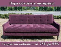 Пора обновить интерьер! Грандиозные скидки на мебель — от 25% до 55%