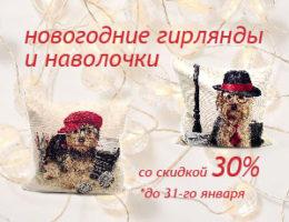 Год Собаки встречаем ярко! Распродажа гобеленовых наволочек и елочных гирлянд