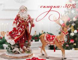Скидка 30% на новогодний керамический декор! Сезон подарков продолжается!