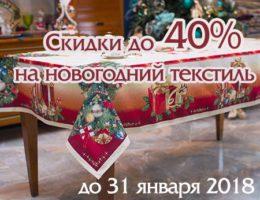 Январские скидки до 40% на новогодний гобеленовый текстиль