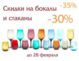 Акция «Феерия цвета на праздничном столе»: скидки 30% и 35% на стаканы и бокалы Villa D'este