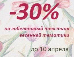 Краски весеннего настроения: сезонная акция на гобеленовые скатерти — скидка 30%