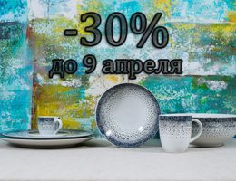 Скидки 30% на посуду французского бренда Bastide