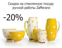 Блики стеклянной радуги на вашем столе: скидка 20% на посуду от Zafferano
