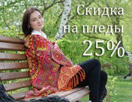 Акция «Уютный отдых — время пледов на террасах». Скидка 25% на продукцию Tweedmill и Shingora