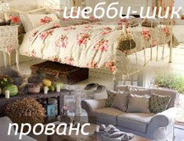 Такая разная старина: отличия стилей прованс и шебби-шик