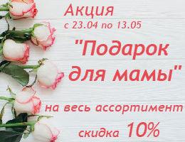 Акция «Подарок для мамы»: ко Дню Матери скидка 10% на весь ассортимент продукции
