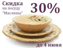 Скидка 30% на коллекцию «Маслины» от L'Antica Deruta