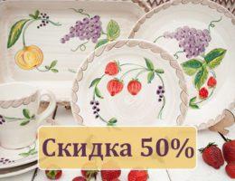 Скидка 50% на керамику ручной росписи от Villa Grazia