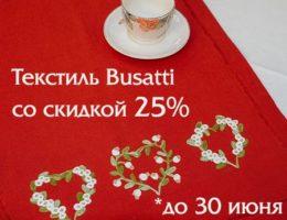 Итальянский текстиль для дома со скидкой 25%: акционное предложение на продукцию от Busatti