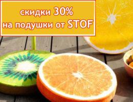 В лето — с комфортом! Скидки 30% на подушки для стульев и шезлонгов от STOF