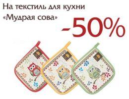 Яркие скидки на кухонный текстиль: -50% на коллекцию гобелена «Мудрая сова»