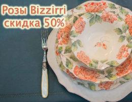 Акция «Розовый сад»: распродажа коллекции «Розы» от Bizzirri со скидкой 50%