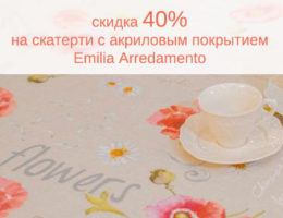Нарядно и практично — акриловые скатерти Emilia Arredamento со скидкой 40%
