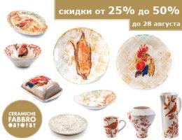 Итальянский колорит для вашего стола — скидки на керамику Ceramiche Fabro от 25% до 50%
