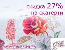 Празднуем День независимости вместе — скидки 27% на ассортимент украинского бренда