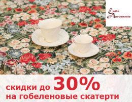 Акция «Летнее настроение круглый год» — скидки до 30% на скатерти Emilia Arredamento