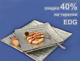 Блестящее решение для стильной сервировки — скидка 40% на тарелки EDG