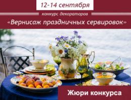 """Четвертый конкурс """"Вернисаж праздничных сервировок"""" — представляем членов жюри"""