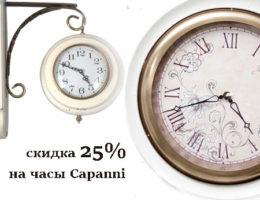 """""""Время антикварных шедевров"""": скидка 25% на часы Capanni"""