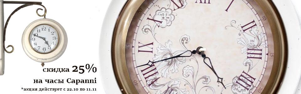 часы Capanni со скидкой 25%