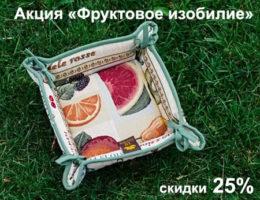 Щедрая осень в Villa Grazia! Акция «Фруктовое изобилие» — скидки 25% на текстиль с изображением фруктов и ягод