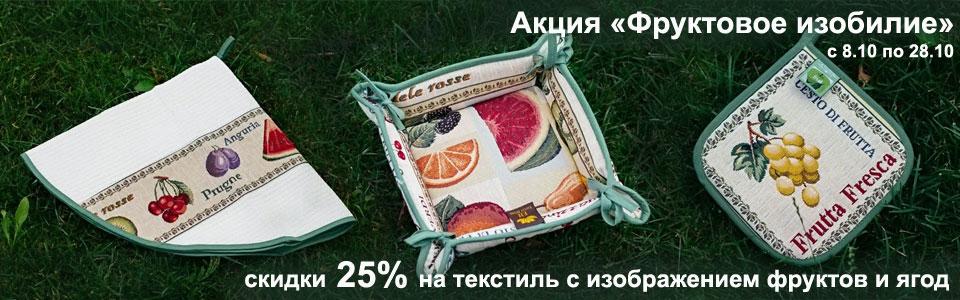 скидки 25% на текстиль с изображением фруктов и ягод