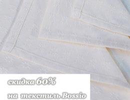BOSSIO: синоним итальянского качества. Скидка 60% на элитный столовый текстиль