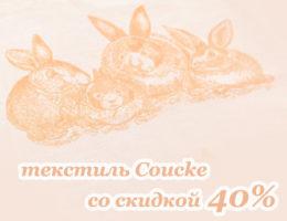 Французский текстиль для истинных ценителей качества: распродажа полотенец Coucke