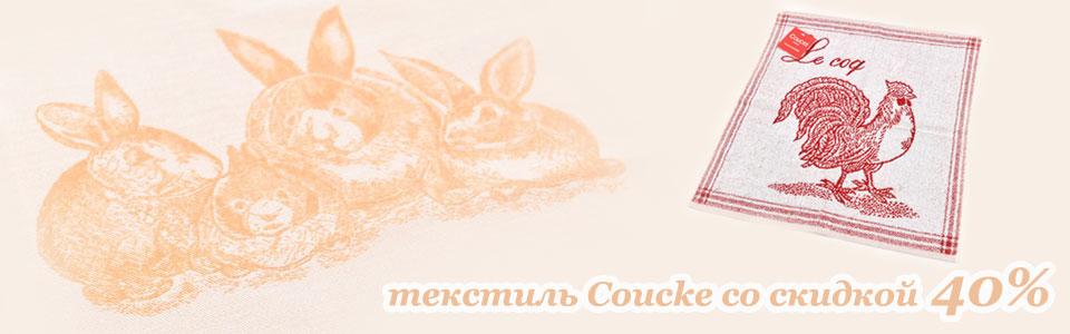 Текстиль Coucke со скидкой 40%