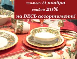Всемирный день шопинга: 11 ноября скидки 20% на ВЕСЬ ассортимент!