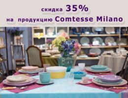 """Разукрасим """"Черную пятницу"""": скидка 35% на цветную продукцию Comtesse Milano"""