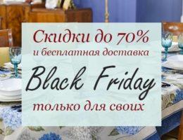 Черная пятница в Villa Grazia: скидки от 20% до 70%, но… только для своих!